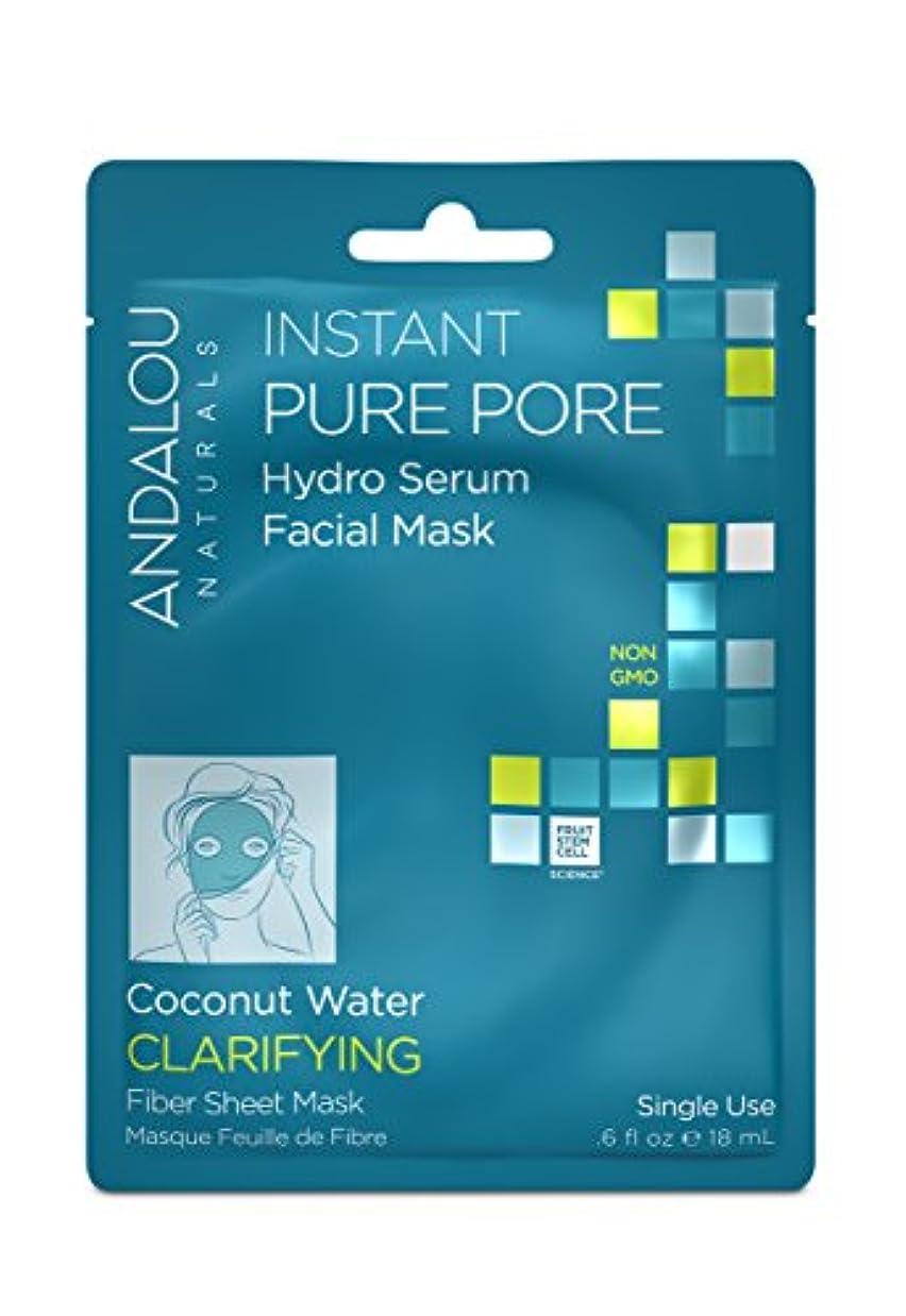 スタック提案麻酔薬オーガニック ボタニカル パック シートマスク マスク ナチュラル フルーツ幹細胞 「 IPP フェイシャルシートマスク 」 ANDALOU naturals アンダルー ナチュラルズ