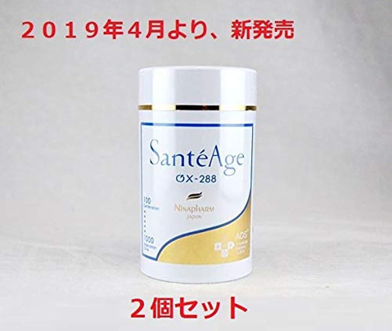 滑りやすい破滅的な裏切る2個セット【ゴールドパッケージ】サンテアージュOX  ニナファーム