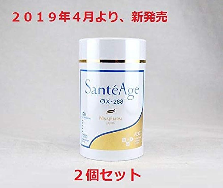懐低下脱臼する2個セット【ゴールドパッケージ】サンテアージュOX  ニナファーム