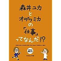 森井ユカとオザワミカの「仕事」ってなんだ!?: 2014.08.03@Gallery子の星