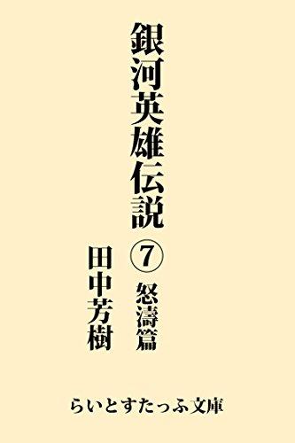 銀河英雄伝説7 怒濤篇 (らいとすたっふ文庫)の詳細を見る