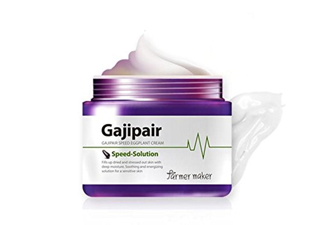 塩辛いいつか大佐Farmer maker Gajipair Speed Eggplant Cream 70ml/ファーマーメイカー ガジペア(ナスペア) スピード エッグプラント クリーム 70ml [並行輸入品]