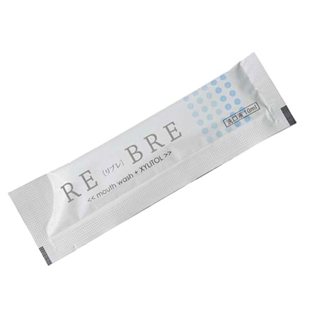 絶縁するマイクロプロセッサカウントマウスウォッシュ RE-BRE(リブレ) 250個入