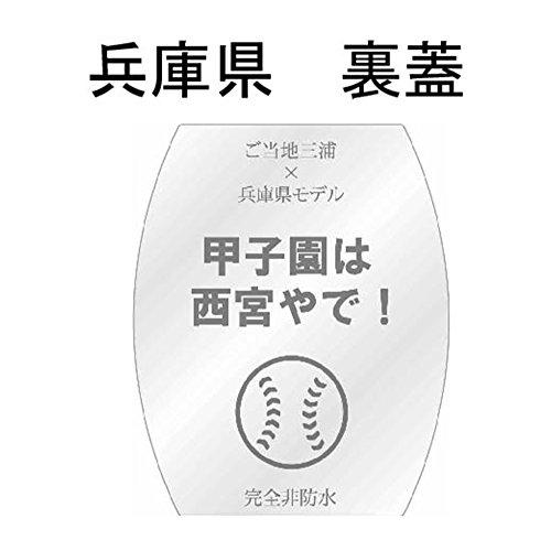 [フランク三浦]MIURA ご当地三浦 兵庫県 「元祖二刀流モデル」 FM04NK-HYGBK