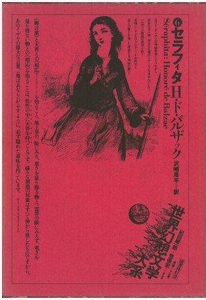 世界幻想文学大系〈6〉セラフィタ (1976年)の詳細を見る