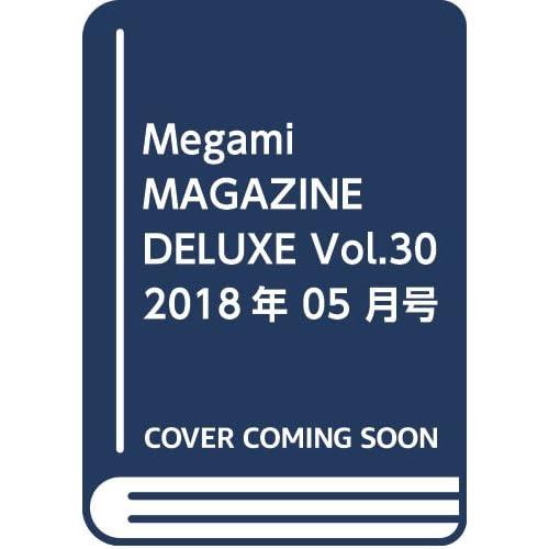 Megami MAGAZINE DELUXE Vol.30 2018年 05 月号 [雑誌]: メガミマガジン 別冊