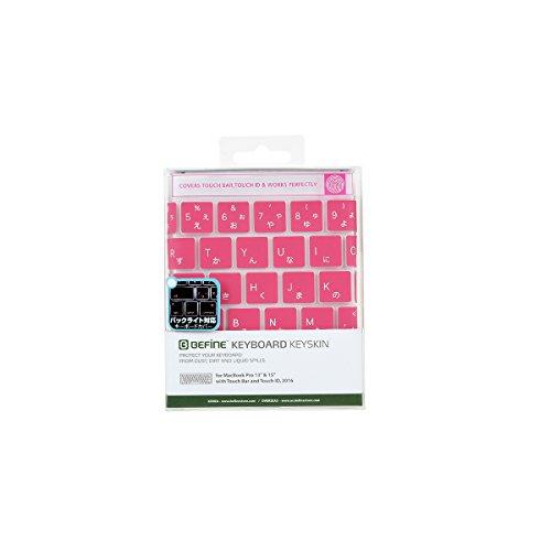 【日本正規代理店品】BEFiNE Macbook Pro 13インチ & 15インチ(Late 2016,Touch Bar搭載モデル) キーボードカバー ピンク キースキン 日本語配列 JIS