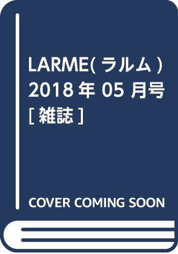 LARME(ラルム) 2018年 05 月号 [雑誌]