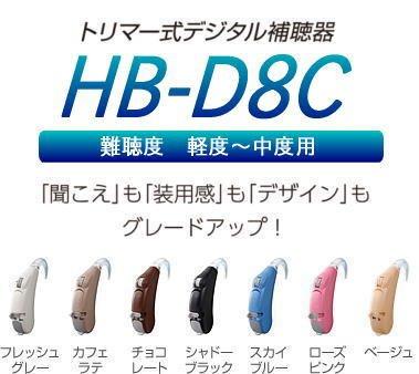 耳かけ型 トリマー式デジタル補聴器 HB-D8C