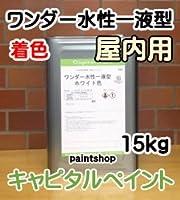 キャピタルペイント ワンダー水性1液型 15kg 屋内木部用 メープル色