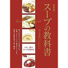 新装版 スープの教科書
