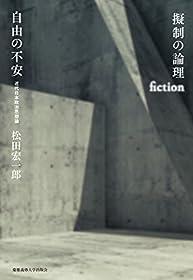 擬制の論理 自由の不安:近代日本政治思想論