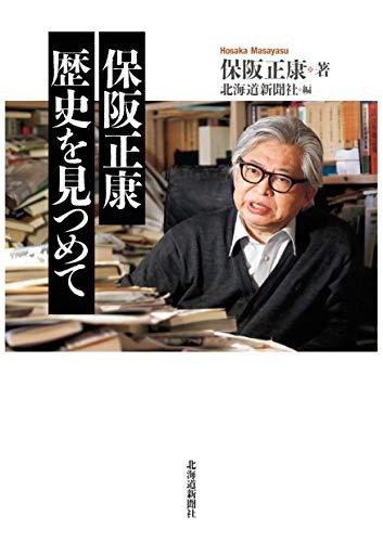 保阪正康 歴史を見つめて