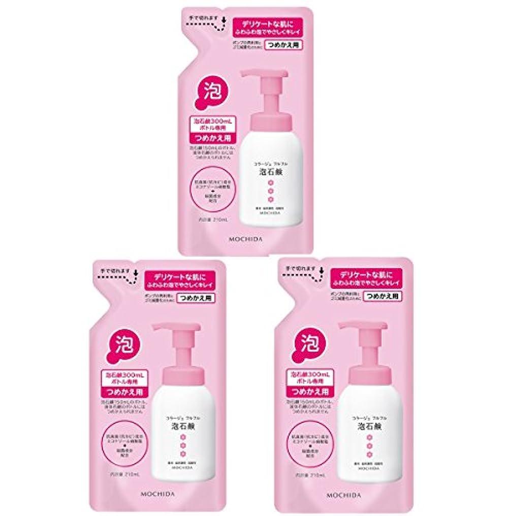 良い鯨毒液コラージュフルフル 泡石鹸 ピンク つめかえ用 210mL (医薬部外品)×3