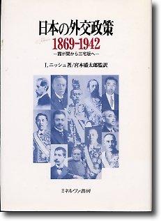 日本の外交政策 1869‐1942―霞が関から三宅坂へ