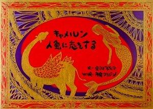 キャメルン人魚に恋をする (ラクダのキャメルンシリーズ)