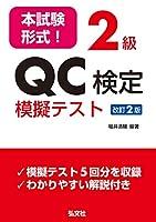 本試験形式!  2級QC検定 模擬テスト 【改訂2版】 (国家・資格シリーズ)