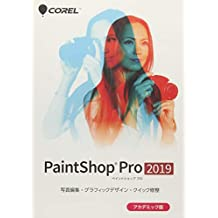 PaintShop Pro 2019 アカデミック版