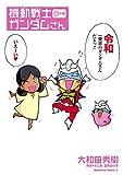 機動戦士ガンダムさん コミック 1-17巻セット