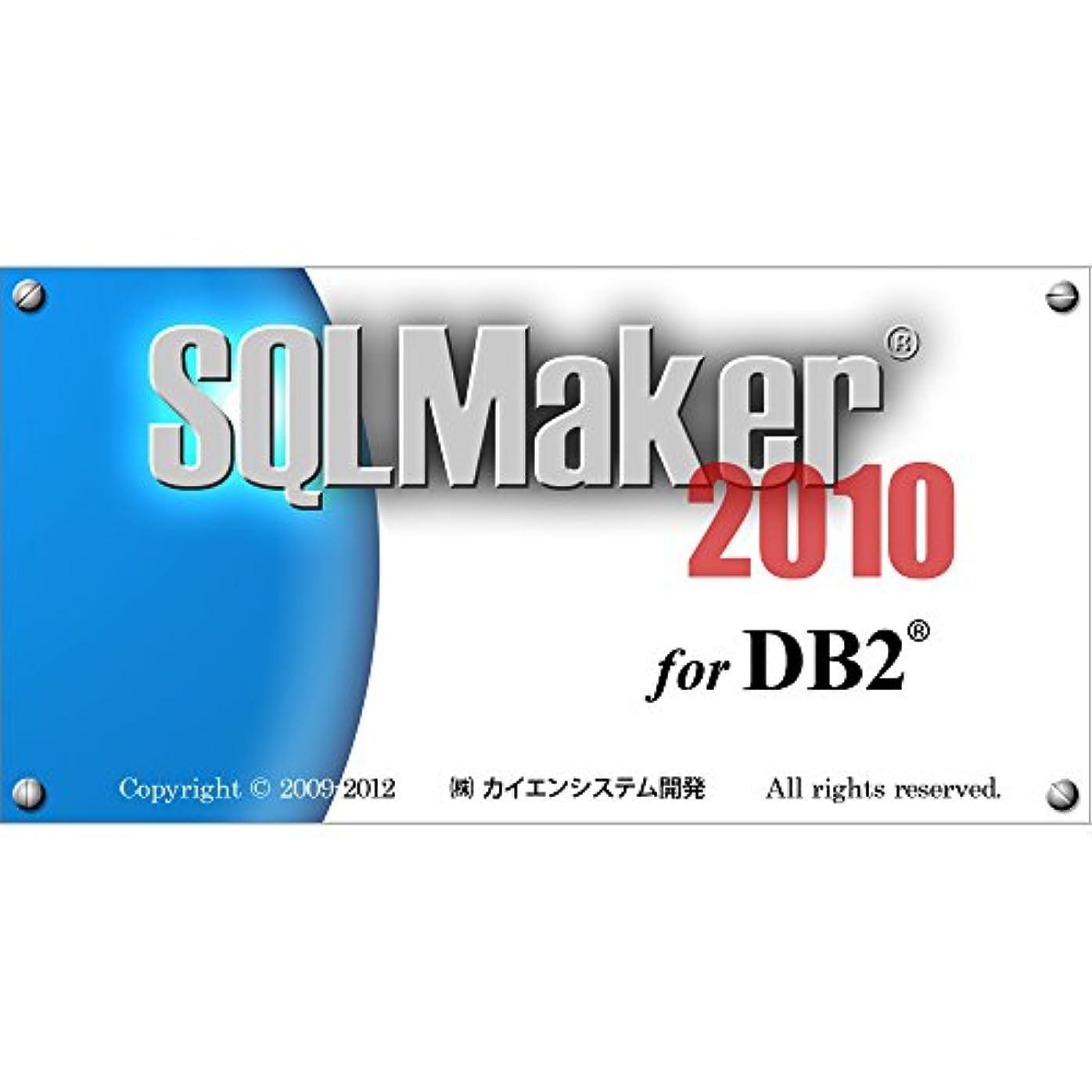 ボット解体する印象SQL Maker 2010 for DB2 追加5ライセンス