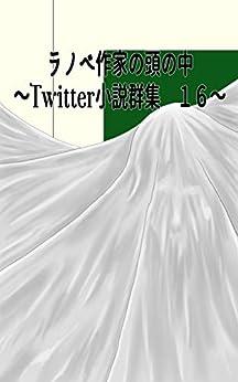 [望月 葵]のラノベ作家の頭の中 16: ~Twitter小説群集~ (風夢書典館)