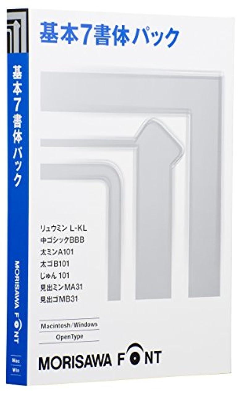 誓い補充議題MORISAWA Font OpenType 基本7書体パック