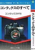 コンタックスのすべて―コンタックスRTS (現代カメラ新書 別冊 35ミリ一眼レフシリーズ No. 35ミリ一眼レ) 画像