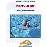 新カンタン・平泳ぎDVD