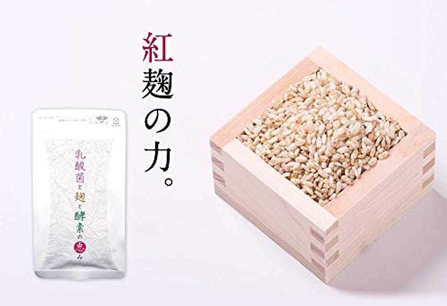 弓静める封筒【正規品】乳酸菌と麹と酵素の恵み (3)