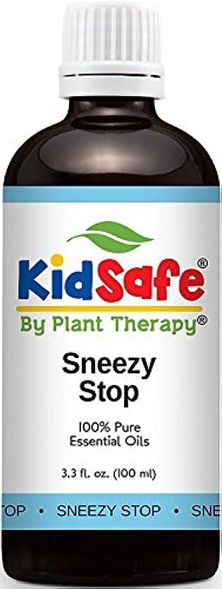 ペインヒョウカフェKidSafe Sneezy停止シナジーエッセンシャルオイルブレンド100ミリリットル。希釈していない、ピュア