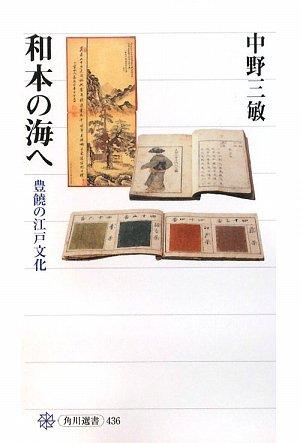 和本の海へ 豊饒の江戸文化 (角川選書)の詳細を見る