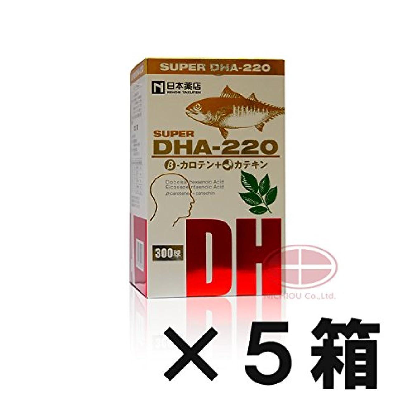 ホバート誓約ボード薬王製薬 スーパーDHA220 βカロテン+カテキン 300粒 (5)