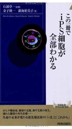 この一冊でiPS細胞が全部わかる (青春新書INTELLIGENCE)の詳細を見る