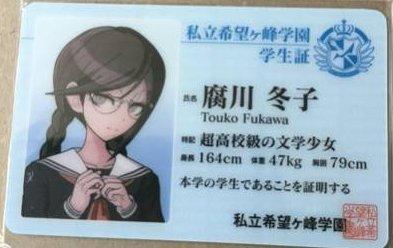 スーパーダンガンロンパ アニメ スーダン ナンジャ 学生証 腐川 冬子