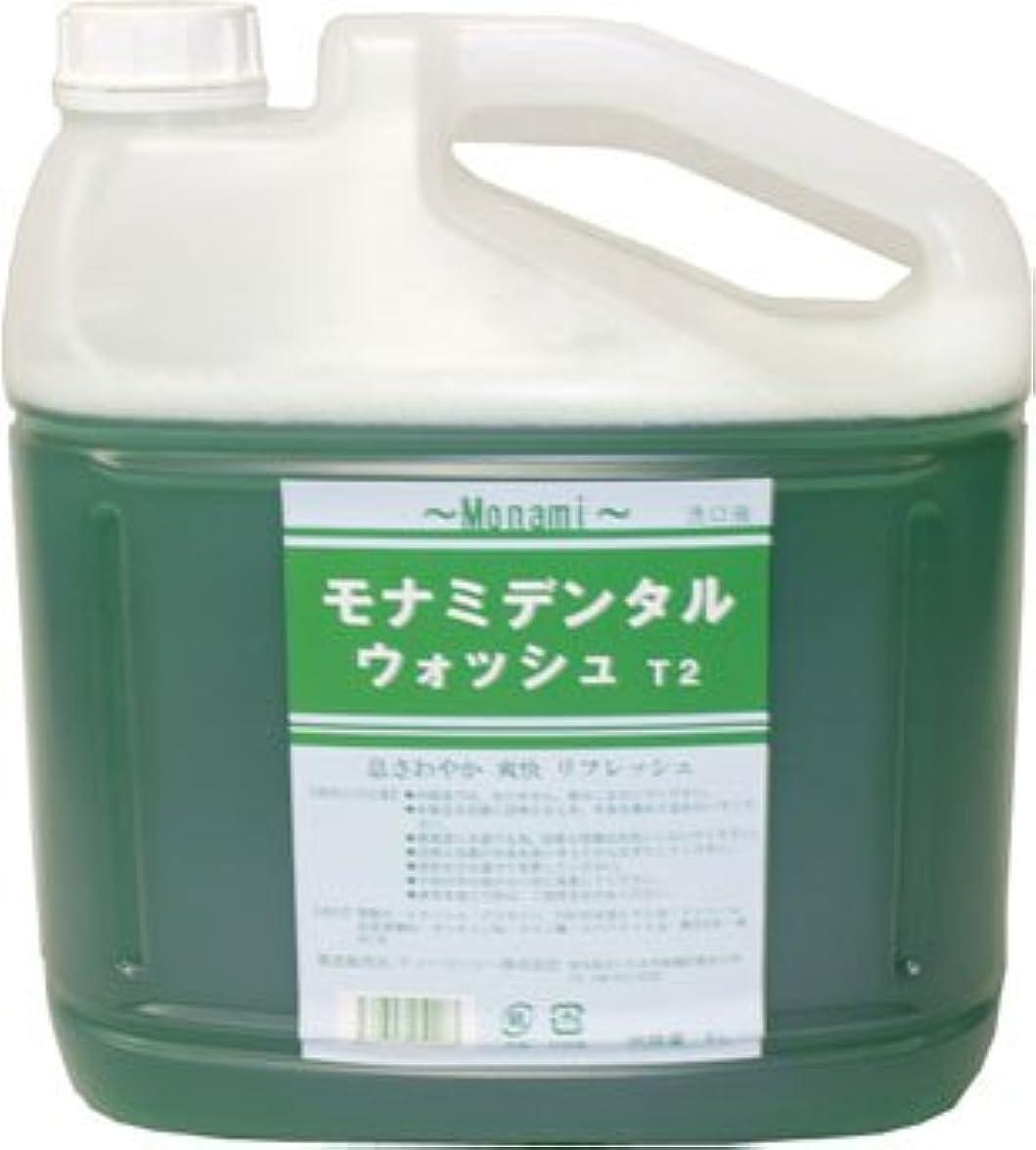幸運なボットピジン【業務用】モナミ デンタルウォッシュT2 5リットル【洗口液】