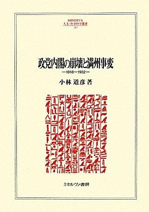 政党内閣の崩壊と満州事変―1918~1932 (MINERVA人文・社会科学叢書)の詳細を見る