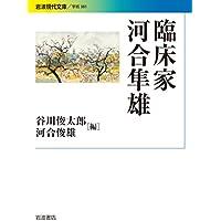 臨床家 河合隼雄 (岩波現代文庫)