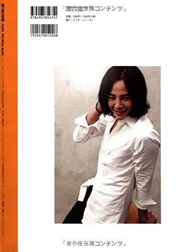 HOT CHILI PAPER PLUS 13 恋するK-BOYFRIEND [ラブコメ男子の巻] (ホット・チリ・ペーパープラス)