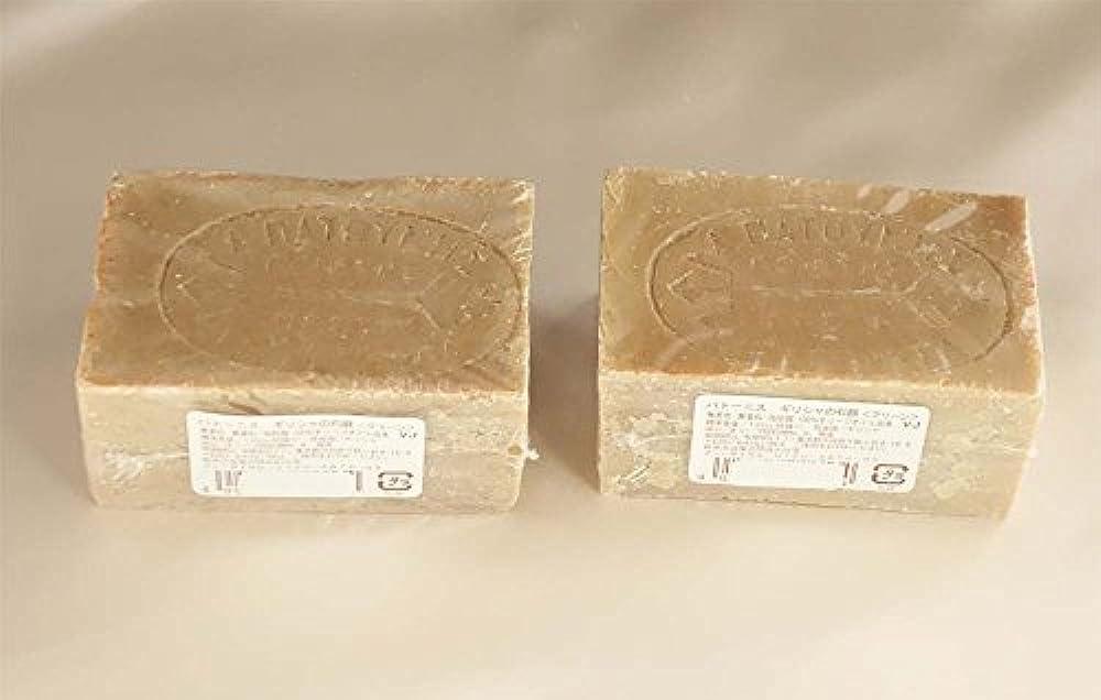 私たちのキャンディー名誉パトーニス ギリシャの石けん グリーン 120g ×2個パック / オーガニック オリーブオイル / 無添加 / 洗顔 / 全身