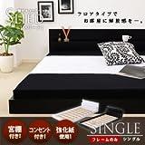 便利な宮棚・コンセント2口 機能満載 寝具 シングルフロアベッド ホワイト