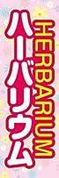 のぼり旗スタジオ のぼり旗 ハーバリウム001 大サイズ H2700mm×W900mm