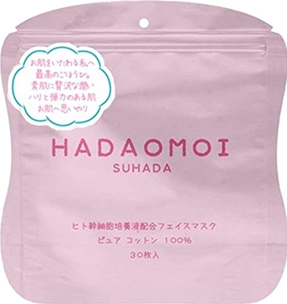 忘れる研磨剤消去HADAOMOI ヒト幹細胞フェイスマスク 30枚入