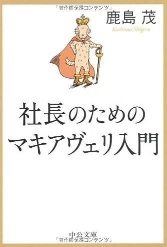 社長のためのマキアヴェリ入門 (中公文庫)