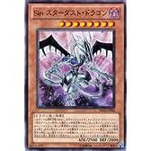 遊戯王カード Sin スターダスト・ドラゴン PR02-JP006N