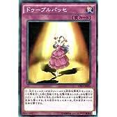 遊戯王カード ドゥーブルパッセ/コレクターズパック 伝説の決闘者編/シングルカード