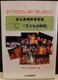 子どもたちの輝く時を求めて―ある表現教育実践 ドラマスクール&ミュージカル「子どもの時間」 画像