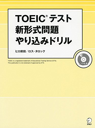 【新形式問題対応/CD付】 TOEIC(R)テスト 新形式問題やり込みドリル