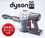 ダイソンDC62 通販限定モデル スペシャルセット(引き取りサービス付き) シルバー
