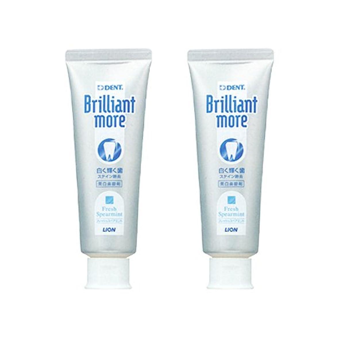 ピザつば省略ブリリアントモア 歯科用 美白歯磨剤 90g × 2本 フレッシュスペアミント (フレッシュスペアミント)