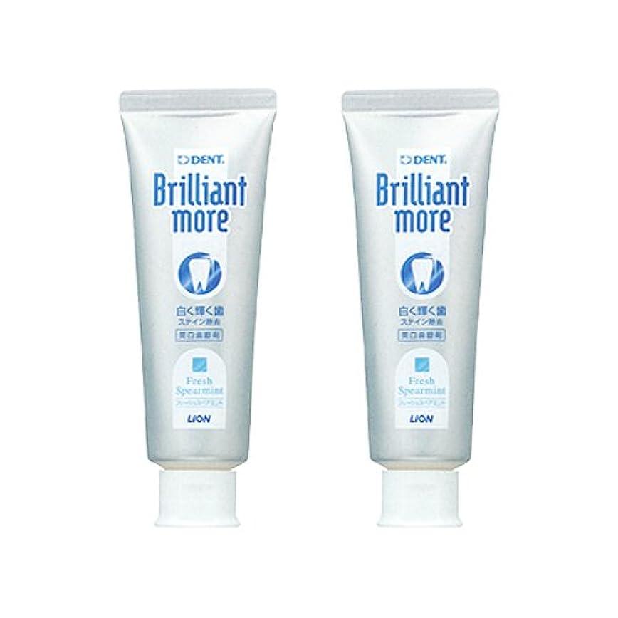 増幅するエンコミウム建設ブリリアントモア 歯科用 美白歯磨剤 90g × 2本 フレッシュスペアミント (フレッシュスペアミント)